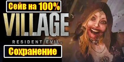 Сохранение для Resident Evil: Village (100% Сейв Save) - GameGrom.Ru