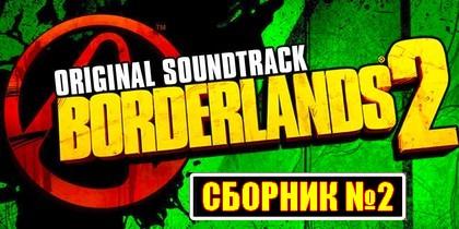 Музыка Borderlands 2 Официальный саундтрек OST (1 и 2 Выпуск)