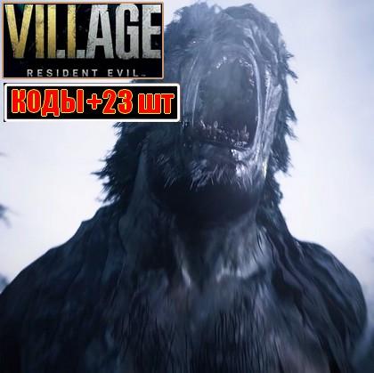 Коды для Resident Evil: Village (+23 Чит-Кода)