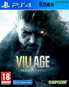 Купить Ключ игры Resident Evil: Village [PS4] [Русская Версия] - Дешево, Низкие Цены, Скидки