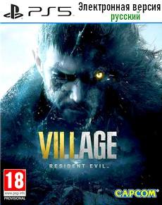 Купить игру Resident Evil: Village [PS5] [Электронная Версия] [Русская] - Дешево, Низкие Цены, Скидки