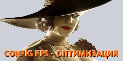 Увеличение FPS и оптимизация для Resident Evil: Village - Конфиг Мод Фикс для слабых PC