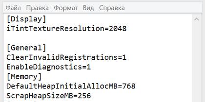 Настроенный файл SKSE.ini с обязательными параметрами для Skyrim Script Extender - SKSE 1.7.3