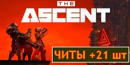 Читы The Ascent - Бессмертие, Бесконечные патроны, Деньги