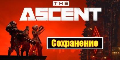 Сохранение для The Ascent (100% Сейв Save) - GameGrom.Ru