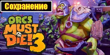 Сохранение для Orcs Must Die! 3 (100% Сейв Save) - GameGrom.Ru